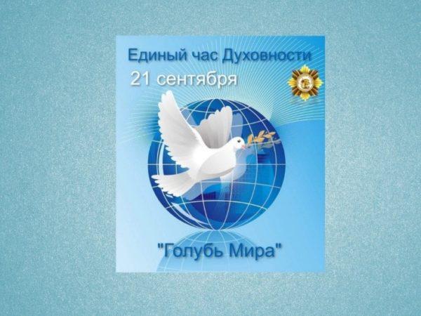 Общешкольное мероприятие Единый час духовности «Голубь мира»
