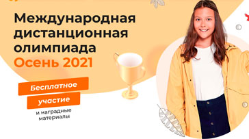Международная дистанционная олимпиада «Осень 2021»