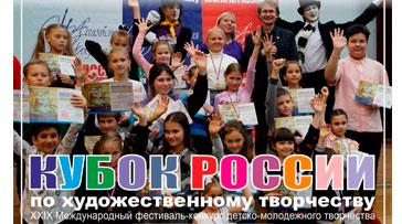Кубок России по художественному творчеству «Ассамблея Искусств»