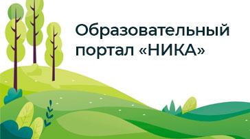 Мероприятия образовательного портала «НИКА»